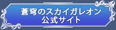 蒼穹のスカイガレオン公式サイト